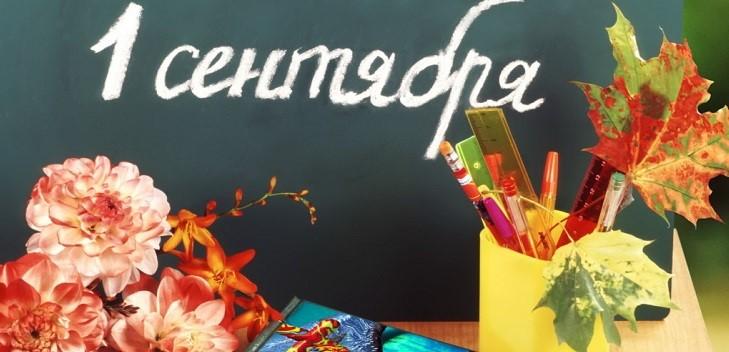 Поздравления учителю с 1 сентября в прозе